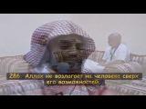 Абу Бакр аш Шатри. аль Бакара  285-286